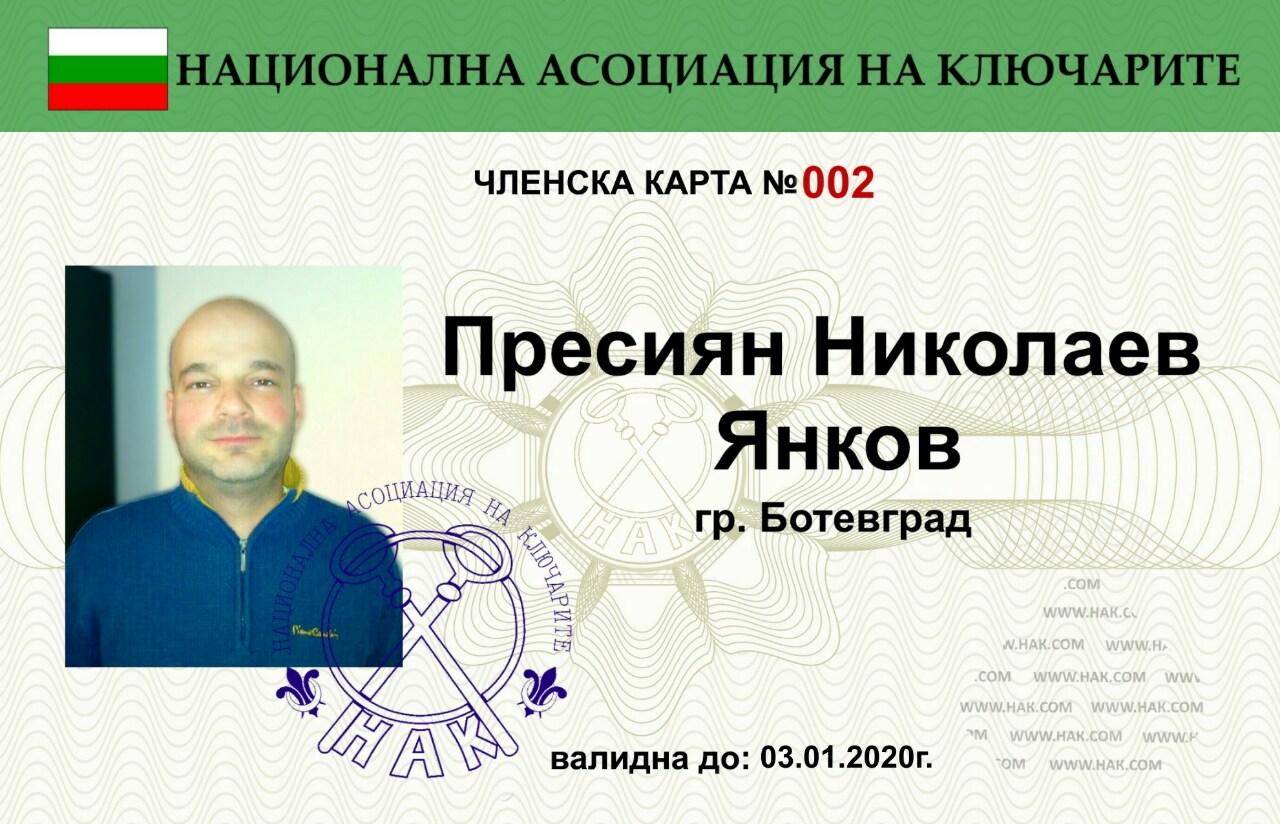 Ключар Ботевград