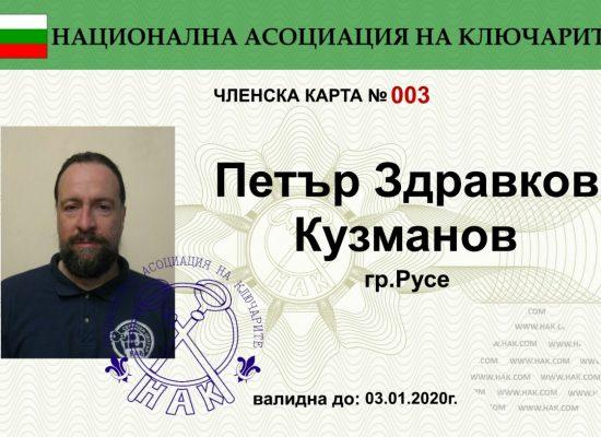 Ключар Русе