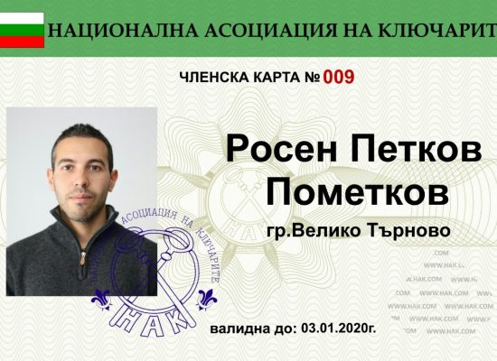 Ключар Велико Търново