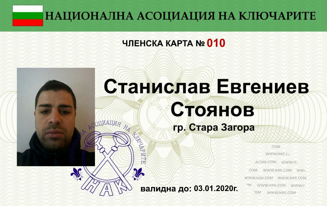 Ключар Стара Загора